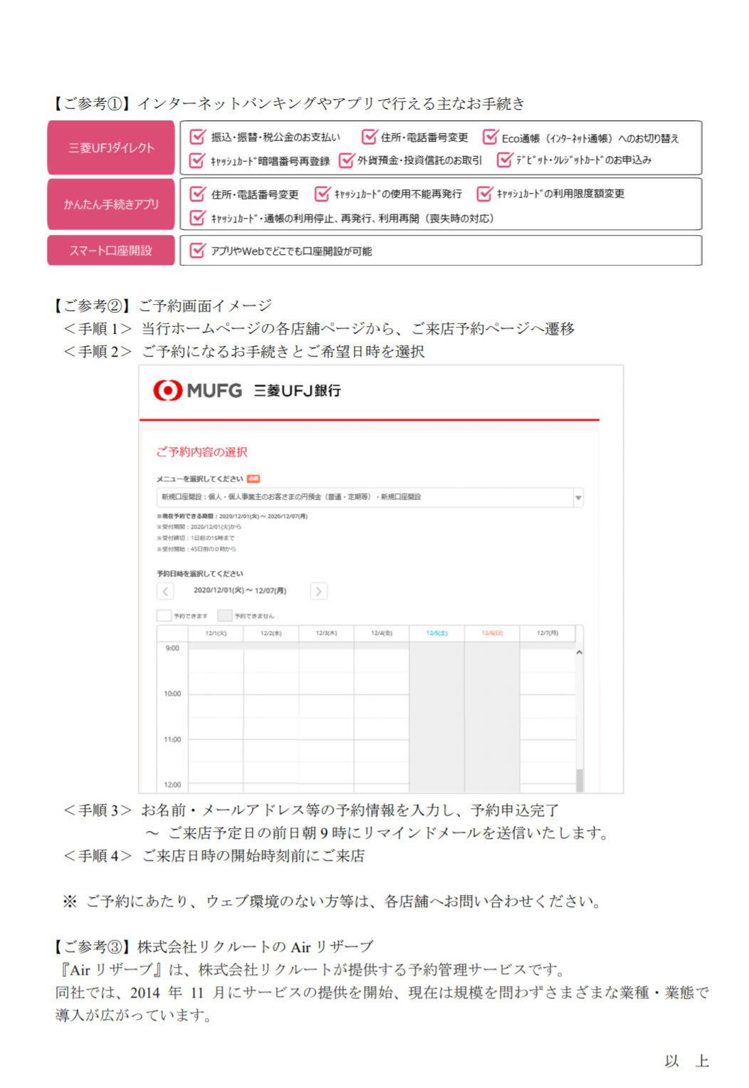 Ufj 一覧 三菱 コード 銀行 支店