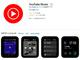 「YouTube Music」アプリが「Apple Watch」に対応