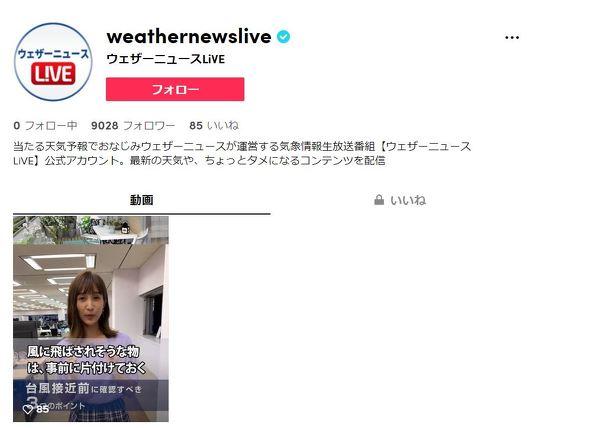 ニュース ウェザー 「ウェザーニュース」をApp Storeで