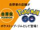 吉野家がポケモンGOのオフィシャルパートナーに 約1200店舗にポケストップとジム設置