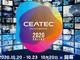 「CEATEC 2020」アクセス集中で入場制限 出展者からも「ログインできない」の声【追記あり】