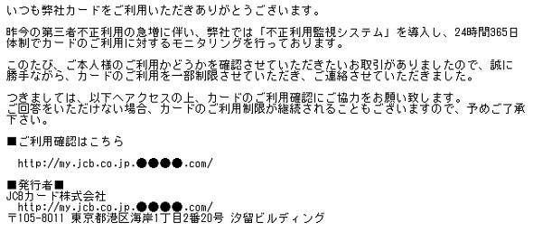 Myjcb メール