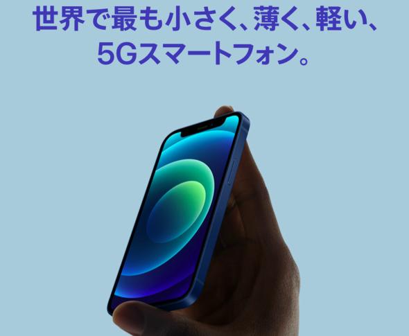 iPhone 12 miniは「世界で最も小さく、薄く、軽い、5Gスマートフォン」をうたう