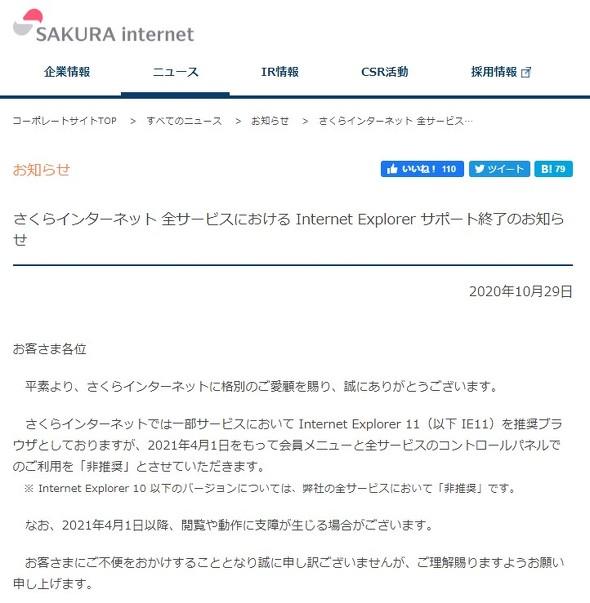 Explorer サポート internet Windows 10
