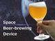 """宇宙で造ったビールで乾杯 とある町工場が本気で挑む""""宇宙醸造""""への道"""