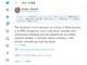 TwitterとFacebook、トランプ氏の最高裁の決定で暴動が起きるというツイートにラベル