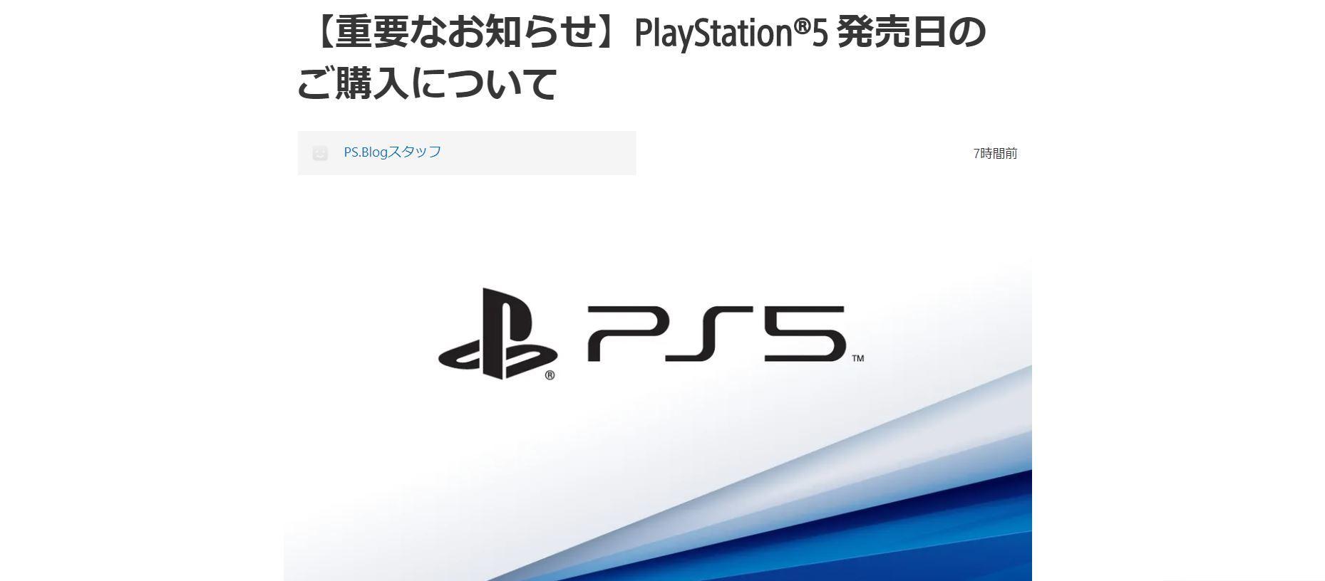 5 日 Ps 発売