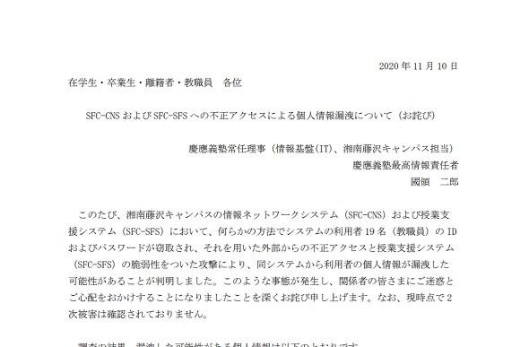 Sfc 慶応 Publication
