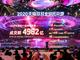 Alibaba、「独身の日(11.11)」の取引総額は86%増の約7.9兆円と過去最高を更新