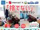 イオンの家事支援「カジタク」、不要品のメルカリ・ブックオフ出品を指南する新サービス