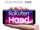 FeliCa搭載、eSIM対応で2万円 楽天、小型・軽量スマホ「Rakuten Hand」発売