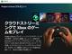 Xboxのクラウドゲーム(旧Project xCloud)、iOSとPCでも来春提供へ(iOSはブラウザのみで)