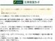 三井住友カードかたる詐欺メールに注意 アカウント情報・クレカ情報を窃取
