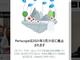 Twitter、ライブ動画サービス「Periscope」を2021年3月末に終了