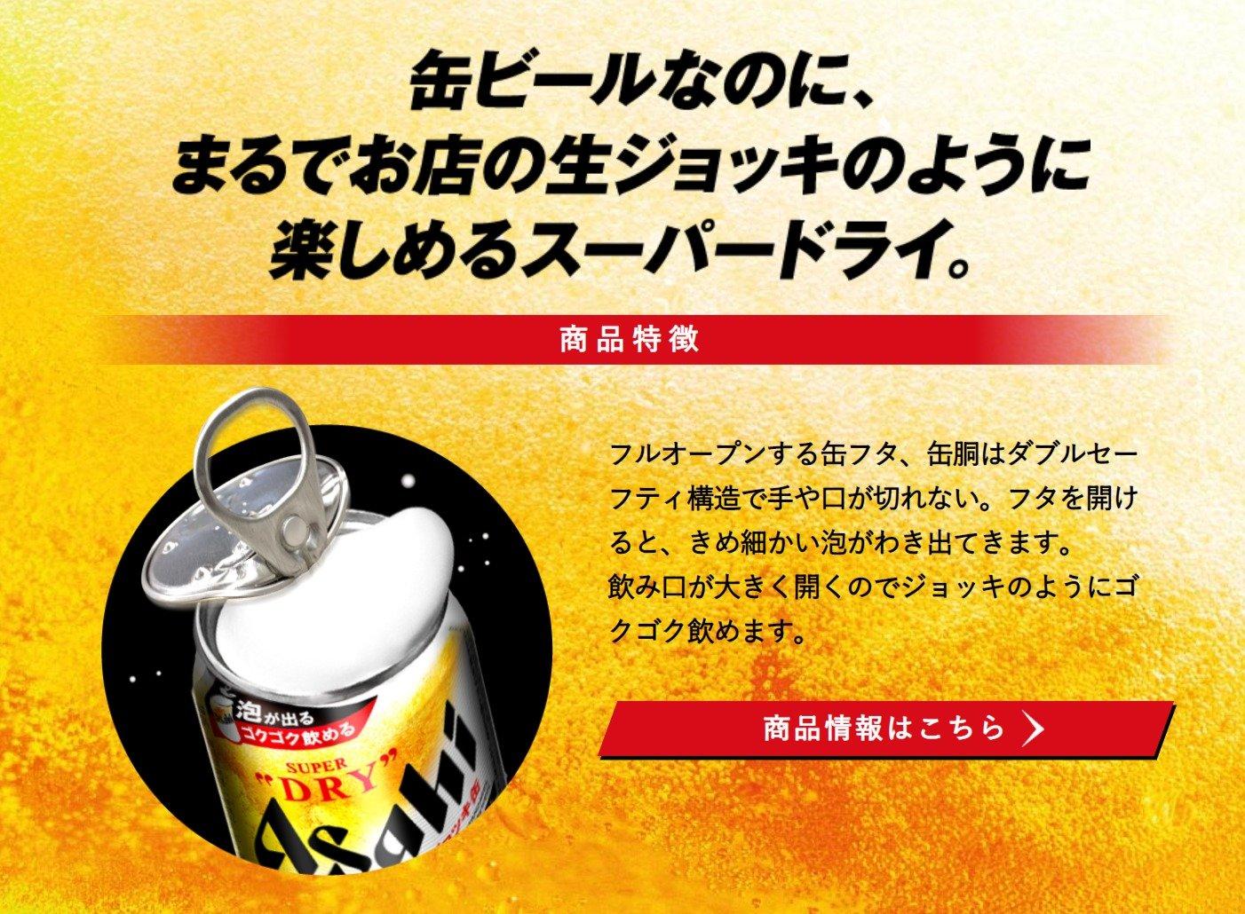 日本初、開けると泡が自然発生する缶ビール「アサヒスーパードライ 生ジョッキ缶」