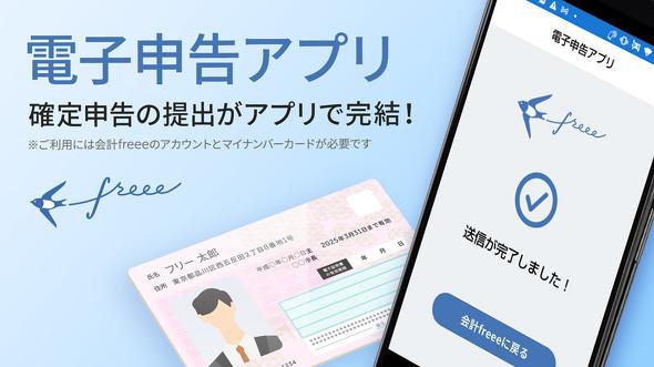 マイ 2021 なし 確定 申告 ナンバーカード
