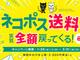 ヤフオク!、「ネコポス」送料を実質0円に 3月31日まで