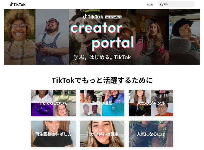 """""""バズる動画""""はどう作る? ファンの増やし方は? TikTok、専用サイトでノウハウ公開"""
