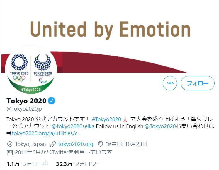 """東京五輪の公式Twitterアカウントが一時凍結、組織委が謝罪 原因は""""誕生日"""""""