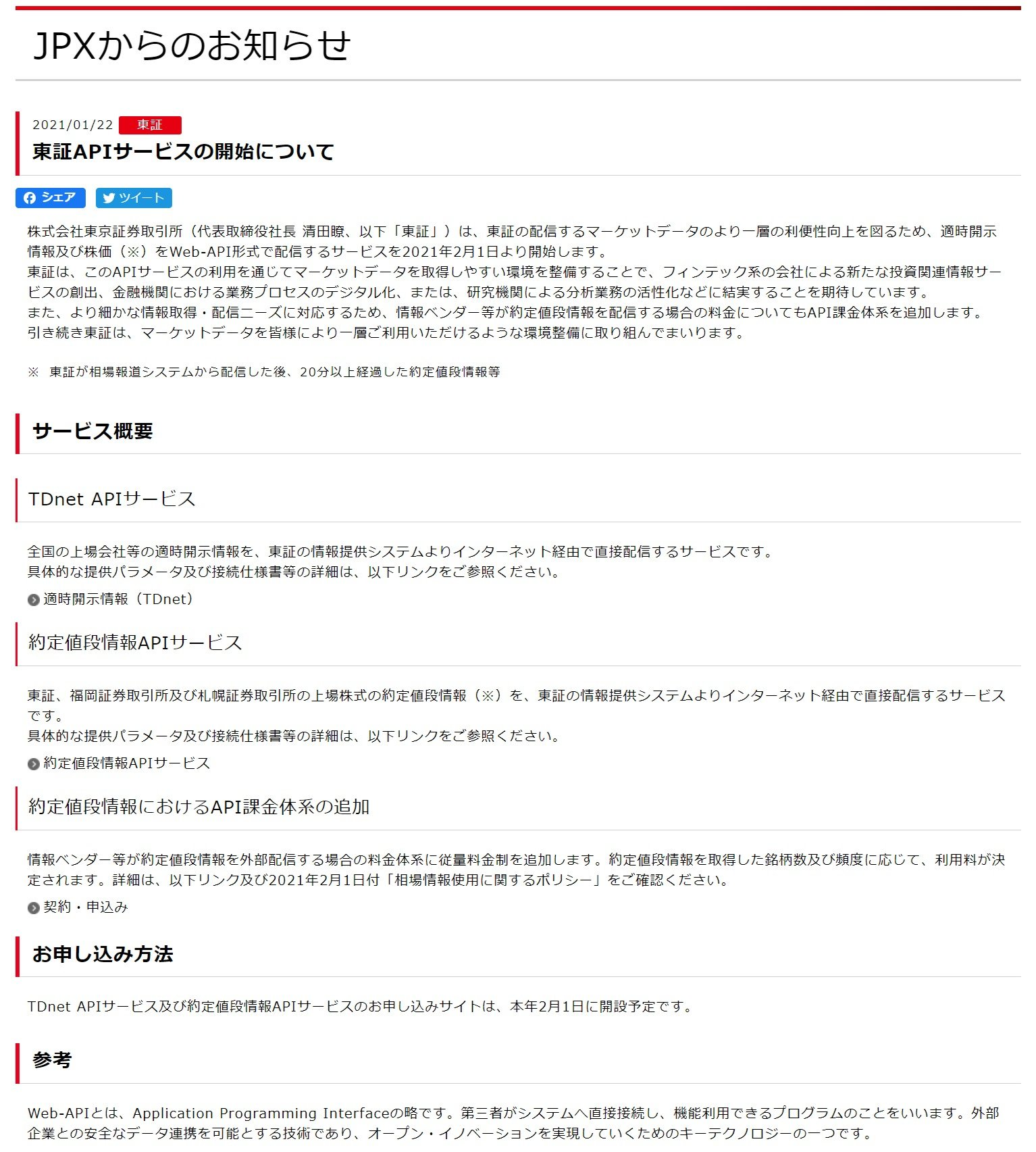 株価 の キー テクノロジー サイト