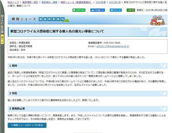 最新 埼玉 ウイルス 県 コロナ