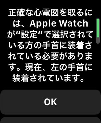Apple Watchの心電図計測前