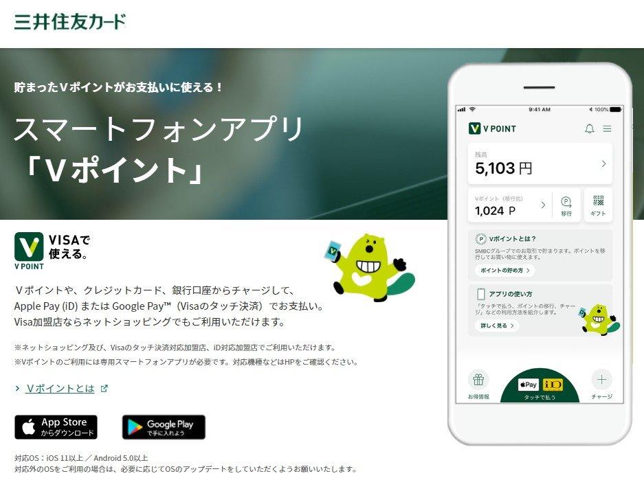 ポイント アプリ v
