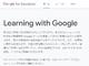 「GIGAスクール構想対象自治体の約半数がChromebookを選択」とGoogle