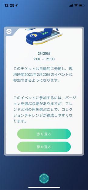 ポケモンgo破れたチケット 【ポケモンGO】ゲノセクトのストーリーイベントのチケット購入方法と参加手順