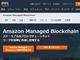 AWS、Ethereum版ブロックチェーン構築支援サービスを提供へ