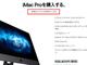 Appleストアで「iMac Pro」が「在庫がなくなり次第終了します。」に