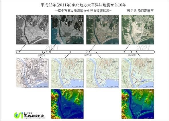 3.11」から10年、被災地の復興を航空写真で振り返る──国土地理院が ...