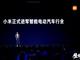 Xiaomi、スマート電気自動車市場に参入 「世界中の人々にスマートな生活を」