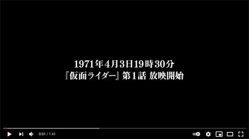 【特撮】東映、庵野監督が構成した「仮面ライダー」50周年メモリアル映像をYouTubeで公開「仮面ライダーは必ず蘇るー」  [muffin★]