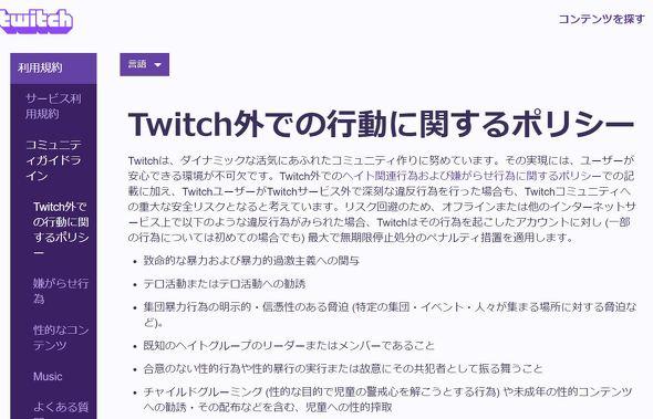 Twitch、プラットフォーム外でのユーザーへの嫌がらせにも対処する ...