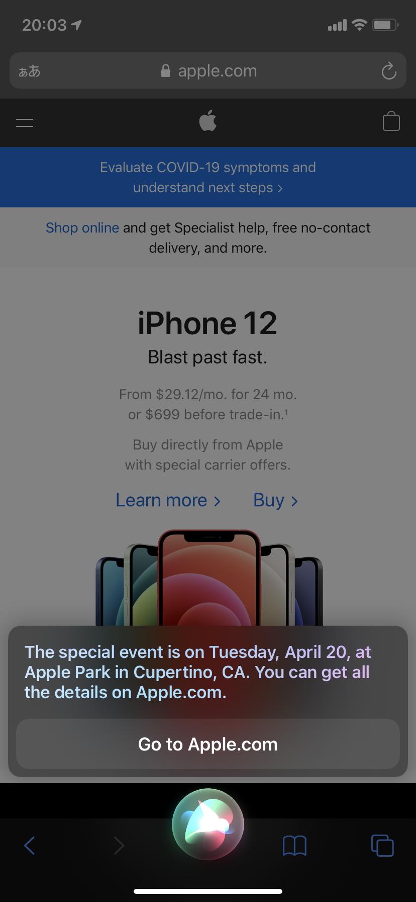 次のAppleイベントは4月20日(日本は4月21日) Siri(英語)が教えてくれる