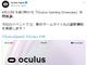Facebook、初の「Oculus Gaming Showcase」イベントを4月21日開催