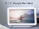 Google、睡眠モニター機能つきスマートディスプレイ「Nest Hub(第2世代)」日本でも発売 1万1000円