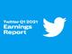 Twitter決算 広告売上32%増だがmDAUは2億人に届かず