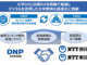 DNPとNTT東西、デジタル教科書の配信プラットフォームを構築へ
