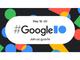 Google I/O 2021に期待すること Android 12詳細の他、Fitbitの買収効果は?