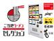 冷凍自販機「ご当地ラーメンセレクション」登場 ミシュラン掲載店のラーメンが24時間買える
