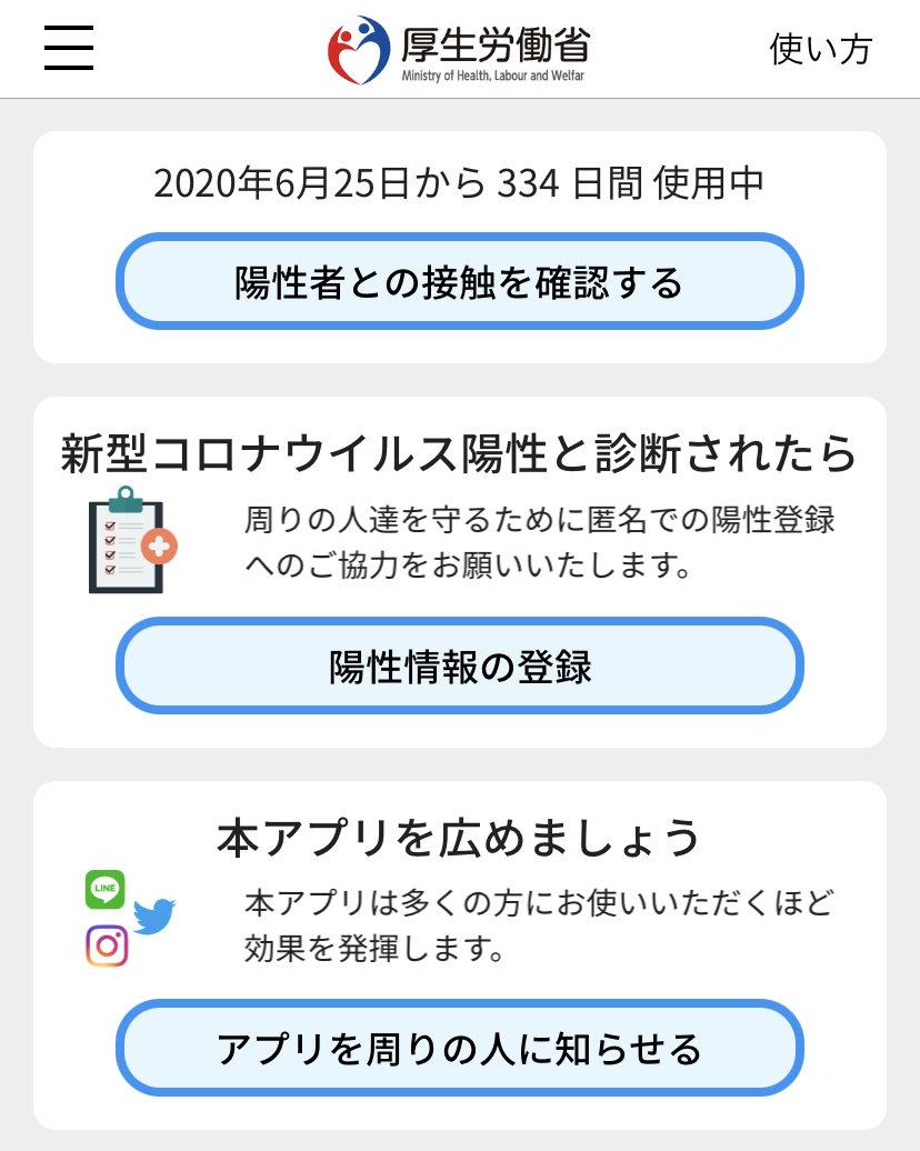 登録 数 Cocoa 新型コロナ接触確認アプリ・ココア(COCOA)の登録者数の微増と検査費用が無料になる件