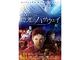 映画「閃光のハサウェイ」は11日公開へ YouTubeの本編15分にオープニング部分を追加
