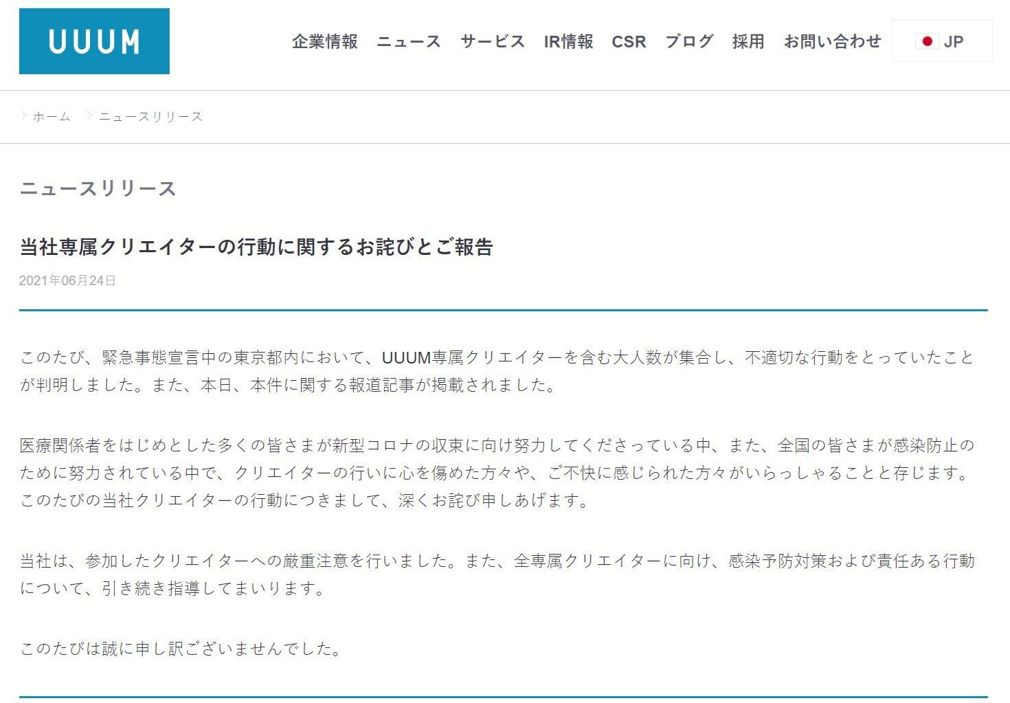 誕生 日 パーティー コロナ 小倉智昭氏 誕生日パーティーでのクラスター発生に「やったらマイナスだって分かるはず」―