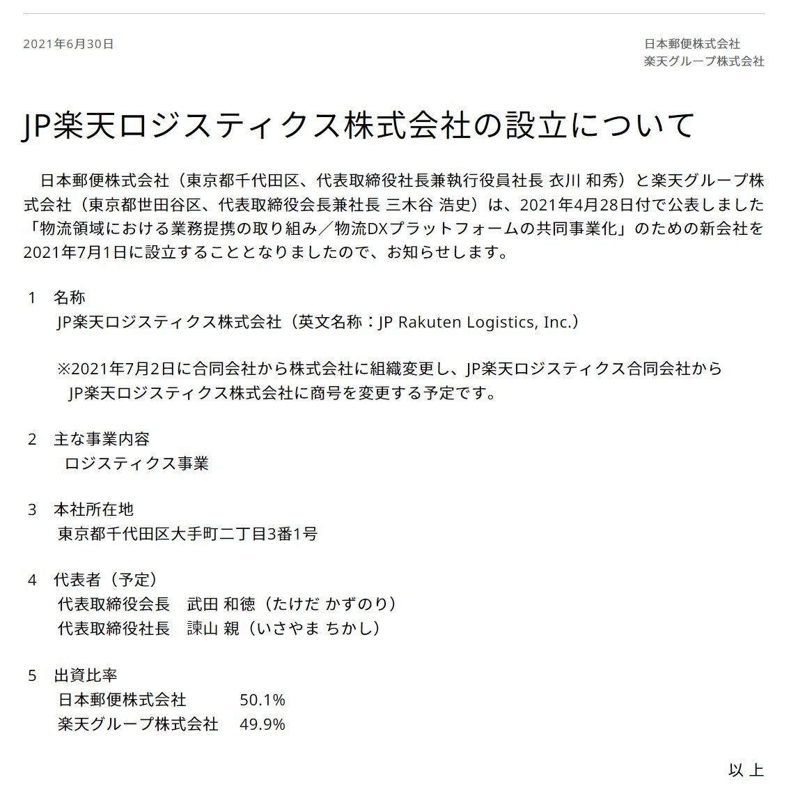 日本 郵政 株