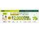 三井住友カード、「Visaのタッチ決済」利用に50〜100%ポイント還元、2000円まで ドトールなど対象