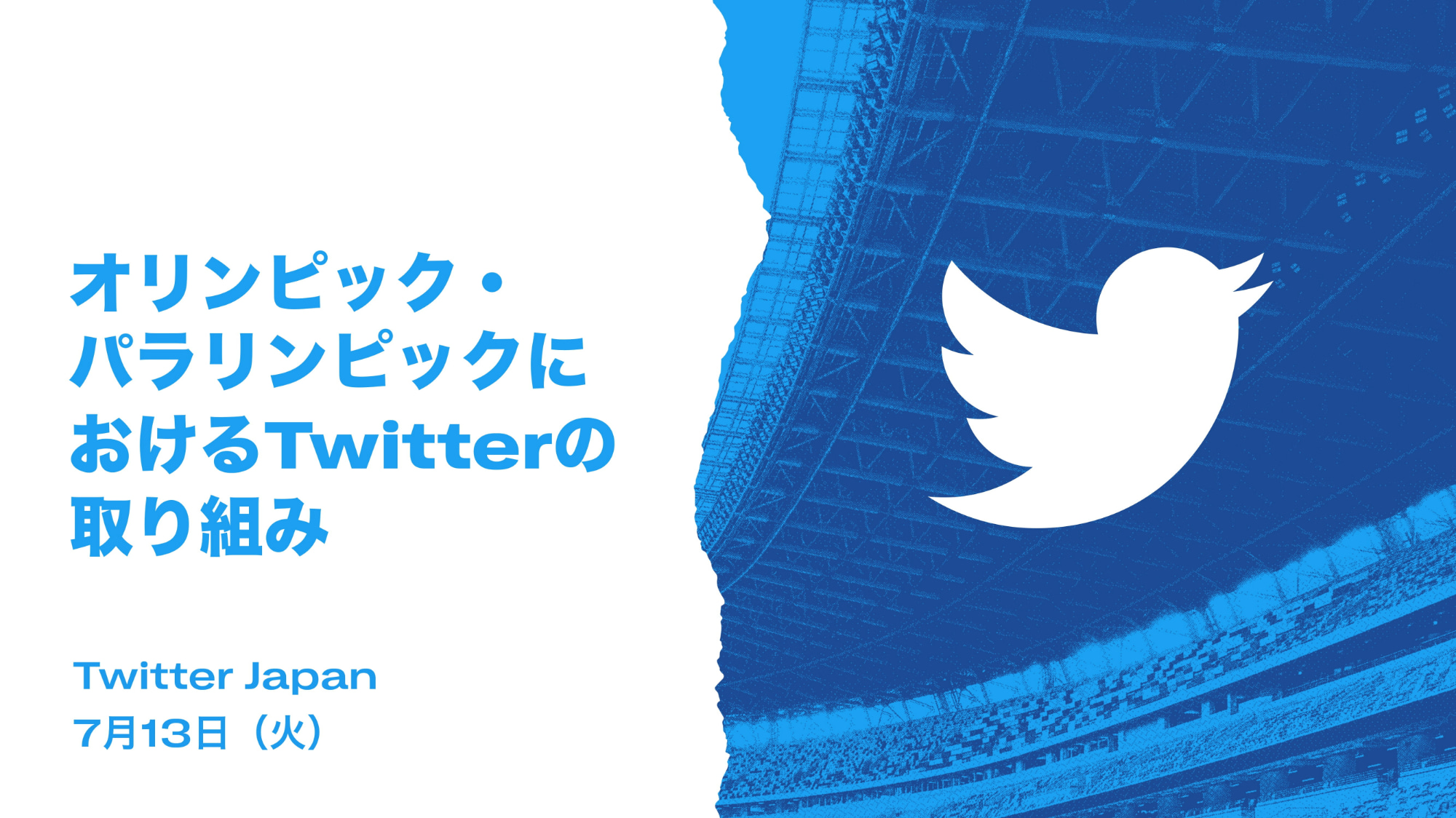 Twitter、東京五輪のデマ対策は「2020年の米大統領選に近い形」か