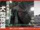 「戦艦大和の主砲を作った機械」に怒涛の寄付 「艦これ」運営も呼び掛け、クラファン1日で1億円突破