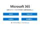 Microsoft 365、来年3月1日に値上げ